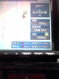 片道674km